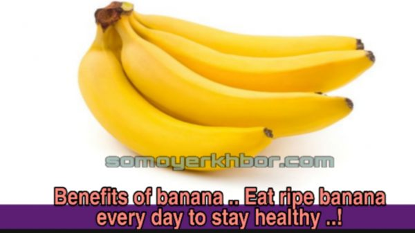 Benefits of banana .. Eat ripe banana every day to stay healthy ..!