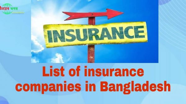 List of All Insurance Company In Bangladesh